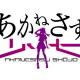 アニマックス、開局20周年記念作品『あかねさす少女』のゲームキャラのキャスト情報やビジュアルを公開! 事前登録者数は10万人を突破!