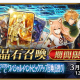FGO PROJECT、『Fate/Grand Order』で「復刻 Fate/EXTRA CCCスペシャルイベントピックアップ召喚」を明日18時より開催!