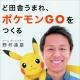 小学館集英社プロダクション、書籍『ど田舎うまれ、ポケモンGOをつくる』を7月19日発売