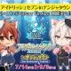 ナムコ、「アイドリッシュセブン in ナンジャタウン 2nd anniversary festival」を7月14日より開催決定!