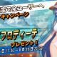 Rekoo Japan、『ファンタジードライブ』で水着衣装のキャラクターが登場する「サマーフェスティバル」を開催!
