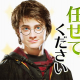 """ワーナー、『ハリー・ポッター:魔法同盟』リリースを記念して""""実写""""LINEスタンプの提供開始!"""