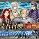 TYPE-MOON/FGO PROJECT、『Fate/Grand Order』で「FGO THE STAGE公演記念ピックアップ召喚」を7月14日18時より開催!