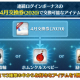FGO PROJECT、『Fate/Grand Order』4月交換券で入手できるアイテムを公開…巨人の指輪、ホムンクルスベビー、励振火薬の3種