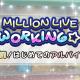 バンナム、『ミリシタ』でイベント「MILLION LIVE WORKING☆~奮闘!はじめてのアルバイト~」を本日15時より開催!