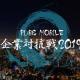 PUBG、『PUBG MOBILE企業対抗戦2019』を5月11日に開催決定…出場チームの募集開始!