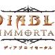 Blizzard Entertainment、モバイルMMOARPG『ディアブロ イモータル』クローズドアルファを日本サーバーで開始!