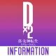 セガゲームス、『D×2 真・女神転生リベレーション』の公式情報アプリ「D×2 真・女神転生リベレーション INFO」のAndroid版を配信開始!