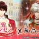 マイネットゲームス、『茜さすセカイでキミと詠う』がフリューの『恋愛プリンセス~ニセモノ姫と10人の婚約者~』とコラボキャンペーンを開催
