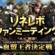 Netmarble Games、『リネージュ2 レボリューション』初のオフラインイベント「リネレボファンミーティング」を開催 本日より特設サイトを公開