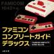 ファミコン本の決定版『ファミコンコンプリートガイドデラックス』が9月21日に発売決定!