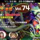 Studio Z、『エレメンタルストーリー』の公式生放送vol.74を11月29日20時より配信! 新たな究極融合対象モンスターなど新情報を公開