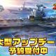 Special Gamez、『戦艦ファイナル』で大型アップデートに向けた事前予約を実施 カムバックキャンペーンも開催