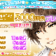OKKO、ロマンスゲームを集約したマガジン型アプリ『Honey Magazine』でギフトコード5000円分が当たる国内リリース記念Twitterキャンペーンを開催!