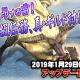 カプコン、『モンスターハンター エクスプロア』で29日にアプデ実施! 新強襲モンスター「激昂したラージャン」やソロ強襲「電竜の修練」等の情報を公開