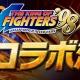 ガンホー、『パズル&ドラゴンズ』でSNKの対戦型格闘ゲーム『KOF』とのコラボを12月25日より開催 草薙京や八神庵ら人気キャラが多数参戦!