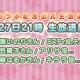 スクエニ、『ポップアップストーリー』×「ごちうさ」コラボ記念ニコ生を5月27日に実施…水瀬いのりさん、日笠陽子さん、山崎はるかさんらが出現