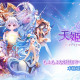 4399インターネット、スマホ向けアニメチック美少女MMORPG『天姫契約~ファイナルプリンセス~』の事前登録を開始