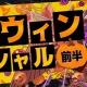 ガンホー、『パズル&ドラゴンズ』で「ハロウィンスペシャル(前半)!!」を10月14日より開催 ハロウィン仕様に仮装したモンスターたちが登場