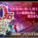 TYPE-MOON/FGO PROJECT、『Fate/Grand Order』で本日17時より「600万DL突破キャンペーン」開催 6大キャンペーンや記念ピックアップ召喚を実施