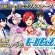 バンダイ、アイドル応援型ライブリズムゲーム『ドリフェス!』をリリース…「ドリフェス!カード」とも連動