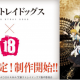 モブキャスト、『【18】キミト ツナガル パズル』で人気TVアニメ「文豪ストレイドッグス」とのコラボが決定!