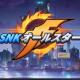 37games、事前登録を実施中の『SNKオールスター』の正式ロゴを公開 オリジナル戦略格闘やゲームキャラスキルも初公開