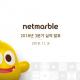 韓国Netmarble、7~9月期は売上高がQonQで5%増の528億円、営業利益が8%増の67億円 北米や日本で『リネレボ2』や『KOFAS』など貢献