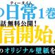 「名探偵コナン公式アプリ」で「安室透」を主人公にしたスピンオフ「名探偵コナン ゼロの日常1巻」を最新コミックス発売日に配信!