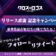 アニプレックスとカヤック、9月下旬始動の新作アプリ『クロス×ロゴス』でリリース直前を記念したプレゼントキャンペーンを開始!