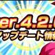 バンナム、『ドラゴンボールZ ドッカンバトル』でVer4.2.0アップデートを実施…キャラクター詳細画面の改善や一部キャラの必殺技分類の変更など