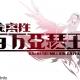 スクウェア・エニックス、人気タイトル『乖離性ミリオンアーサー』を中国や韓国をはじめとするアジア地域で提供決定!