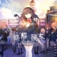 アクセルマーク、開発中の新作『終幕彼女(エンドロール)』を「AnimeJapan 2018」にブース出展 未公開情報を含む小冊子をプレゼント!
