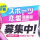 Cygames、漫画サービス「サイコミ」で「スポーツ&恋愛漫画賞 2020」開催! これからの「サイコミ」をリードする作品を募集
