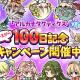 GAMEVIL、『アルカナタクティクス』でリリース100日記念キャンペーンを開始!
