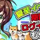 インゲーム、『リトルリッチマン』で「夏至イベント」開催 ダイヤを大量に確保するチャンス!!
