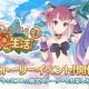 Cygames、『プリンセスコネクト!Re:Dive』で「タマキとミフユの無人島0ルピ生活」を8月15日から開催!!