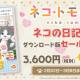 バンナム、「ネコ・トモ スマイルましまし」でDL版が25%オフの「ネコの日記念セール」開催!