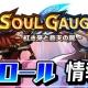 GameBank、ストラテジックMMORPG『SOUL GAUGE』の2つの勢力に分かれて争う「勢力戦」と「ロール(役割)」を紹介