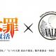 スクエニ、『ヴァルキリーアナトミア ‐ジ・オリジン‐』でTVアニメ「七つの大罪 戒めの復活」とのコラボを近日開催決定!