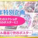 gumi、『ファントム オブ キル』で5周年特別企画「渋⾕駅のポスターを作ろうCP開催中!! スクショの投稿でモザイクアートを制作