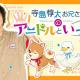 ボルテージ、『アニドルカラーズ』のTV番組「寺島惇太お兄さんのアニドルといっしょ!」を22日より放送開始!