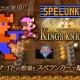 スクエニ、『キングスナイト -Wrath of the Dark Dragon-』がアクションゲーム『スペランカー』とのコラボイベントを実施