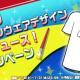 バンナム、『ミリシタ』で「2周年記念!ミリシタレッスンウェアデザインプロデュース!キャンペーン」を実施!