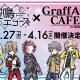 ジークレスト、『星鳴エコーズ』で27日より開催する「GraffArtCAFE」コラボカフェの詳細を解禁!