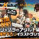 DeNA「ハッカドール」が新作乙女ゲーム『Side Kicks!』とコラボ…描き下ろし壁紙や限定バッジをプレゼント