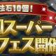 ガンホー、『パズル&ドラゴンズ』で魔法石10個で1回引くことができる「魔法石10個!戦国スーパーゴッドフェス」を12月24日12時より開催!