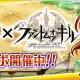 Fuji&gumi Gamesとカヤック、『ファントム オブ キル』×『ぼくらの甲子園!ポケット』のコラボを実施…両タイトルを遊ぶと限定武具や姫石などがもらえる!