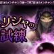 NCジャパン、『リネージュM』でイベント「ケプリシャの試練」を開催 「初夏の夜パッケージ」と「ギルタスの遺物」が登場