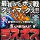 ディンプス、スマホ向けRPG『真いきなり!ラスボス』をリリース…あらすじ読んだらすぐラスボスバトル、メインBGMはサカモト教授